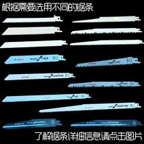 Saber saw reciprocating saw blade woodworking metal plastic saw blade cutting wood metal bones frozen meat