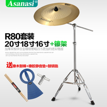 Asanasi drums cymbals cymbals cymbals rhythm cymbals ding ding cymbals 14 16 18 20-inch wipe