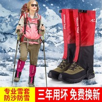 Snow sets Outdoor mountaineering snow sets female male snow shoes sets hiking childrens desert sand waterproof leggings leg Sets