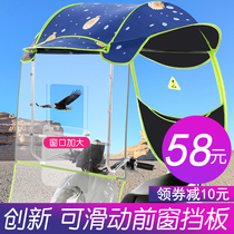 Electric battery car canopy canopy thickened new bike sunscreen windshield electric motorcycle shade umbrella
