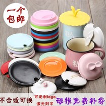 Ceramic Universal cup cover porcelain cover round water cup Guemac Cup lid silicone Universal Gaimugai cover