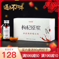 Qi zitang wolfberry puree Ningxia zhongning fresh fruit wolfberry juice 400ml new liquid juice with bottled
