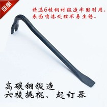 Crowbar Multifunctional crowbar stick tool heavy nail device woodworking nail puller iron crowbar nail stick