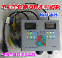 Electric vehicle wiring Instrument repair Car Bao Brushless motor controller phase angle detection electric vehicle repair Tool