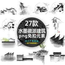 Ink Chinese style ancient hand-painted Huizhou architectural elements with map illustrations psd png buckle material collection
