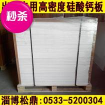 Thermal lyse material calcium silicate insulation board asbestos-free e high temperature industrial kiln cement furnace 1000 degrees C