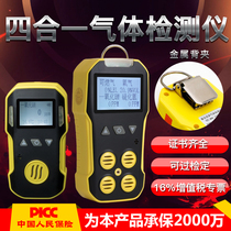 Four-in-a toxic and harmful gas detector combustible oxygen carbon monoxide hydrogen sulfide carbon dioxide detector