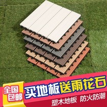 Outdoor WPC wood plastic floor garden anti-corrosion wood Ecological Solid wood bathroom balcony outdoor floor patio