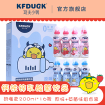 Kung Fu ducklings calcium iron zinc Lactobacillus drinks yogurt baby milk drinks original strawberry flavor 200ml * 16 bottles