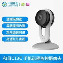 China Mobile and mesh C13C smart camera home phone wifi remote monitoring HD infrared night vision