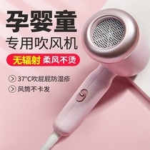 Baby bedroom portable electric power generation hair dryer childrens hair dryer convenient mother and baby baby small fresh anti-eczema.
