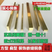 Solid copper copper square marble stairs non-slip copper background door mending mosaic decorative pressure strip trim