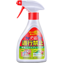 Japan imported PINOLE car tire anti-dog urine spray drive dog spray pet area anti-cat scratch anti-dog bite