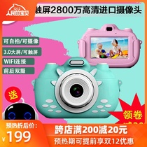 Shaking sound Network Red childrens digital camera 28 million wifi version of high-definition touch screen can take pictures of students entry-level small single