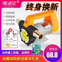 Electric oil pump 12v24v220v small self-priming diesel oil pump car metering gun refueling machine oil pump