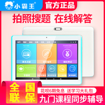 Xiao Bawang English learning machine students tablet children learning tablet early education machine tutor machine point reading machine manuels de lécole primaire synchronisation baby children Primary School to junior high school students learning machine