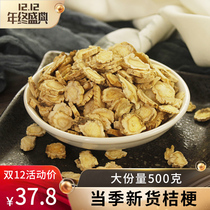 Hongfen margin screening lisianthus 500 grams Bellflower tea Tung Tung dried bitter platycodon grandiflorum tablets not dish can be ground powder
