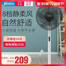 Midea electric fan home floor fan desktop mute timing fan dormitory intelligent remote control vertical floor fan