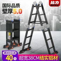 Bili multi-functional folding ladder aluminum alloy thickening people word ladder home ladder extension ladder lift engineering ladder stairs.