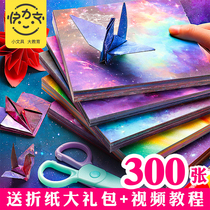 Starry sky paper origami double-sided zodiac stacked paper handmade paper folding thousand paper cranes color card making material square kindergarten trumpet colored paper primary school students large paper-cut paper Special Paper children