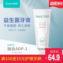 avecmoi probiotic toothpaste new technology fresh breath ocean breeze clean mouth odor