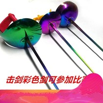 Brand new fencing equipment-color anti-rust electric Sword Sword Sword Sword