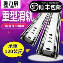 Aolisheng heavy-duty slide three-section rail 53 wide damping buffer RV load-bearing drawer track self-locking industrial guide rail