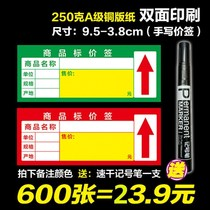 Handwritten price tag thickening double-sided label supermarket shelves commodity price tag price tag price tag price tag