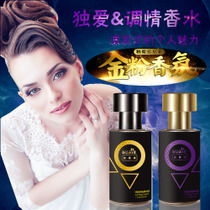 Genuine love pheromone pheromone perfume for men and women to attract the opposite sex excitement adult sex products