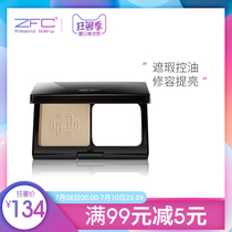 ZFC red middot Zhen love light sensitive powder repair capacity to highlight the high light powder makeup concealer oil control waterproof loose powder