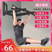 Multifunctional indoor Horizontal Bar Pull-Ups home wall fixed wall punch single parallel bars fitness equipment