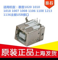 Applicable printer motherboard USB interface socket printer interface HP1010 1020 1005 data interface