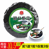 Buy 1 Get 1 Hair 2 Xia Luo seaweed 50 grams soup dry goods deep sea seaweed soup egg flower soup Sushi Nori seaweed