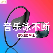 Swimming headset waterproof MP3 professional underwater music player bathing listening to music wireless sports running diving