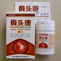 Genuine protection Bone Kang capsule A box of 60 capsules to buy 5 send 1 buy 10 send 3 send paste Sticker