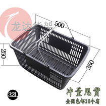 Thickened shopping basket plastic basket hand Basket supermarket shopping basket large buy basket KTV water Wine basket