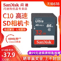 SanDisk SanDisk SD card 32g class10 high speed digital camera card storage sd large card flash card