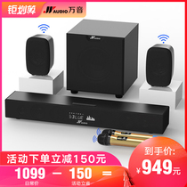 Echo wall K song TV sound 5 1 home theater living room dedicated LCD TV external Bluetooth wireless surround