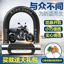 Bicycle lock electric battery car lock anti-theft motorcycle lock bicycle lock disc brake lock small mountain bike u-lock