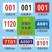 Race scoring code number cloth walking number Book Bike surgery number plate Fashion number stickers custom oxford cloth