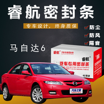 Mazda 6 special car full car noise seal door gap Dust Filter Plus decorative modified accessories