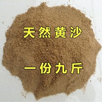 Yellow sand river sand cement sand sand Black Cement white cement mortar with sand meat flower soil 9 kg