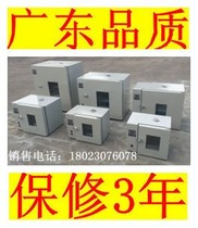 Hong dryer small Hong dry box paint box small heat shrinkable tube oven heat shrinkable tube baking hot melt oven small