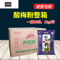 Tangpinxuan plum powder whole box instant concentrated plum beverage plum soup summer drinks whole box 1kg * 20 bags