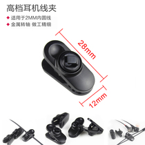 Headphone clip clip collar clip running sports clip universal small clip intercom adjustment high-end