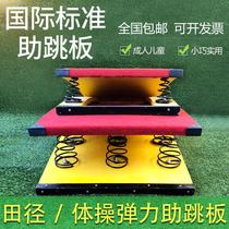 s-type jump spring pedal martial arts air flip to help jump track and field gymnastics childrens long jump training exercise.
