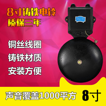 8 inch Bell factory commuting school class workshop special bell 220V home Bell Bell