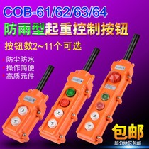 Driving control handle COB lifting switch driving switch crane switch up and down Switch 220v push button switch