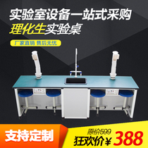 Student physical chemistry biological experiment table teacher demonstration table science experiment table Hexagon computer table working table