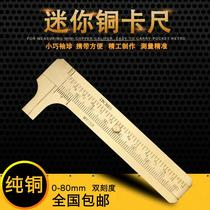 Pure copper mini Vernier text play small caliper single and double scale measurement tool Walnut King Kong Bodhi digital caliper